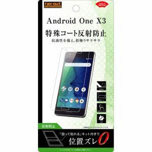 レイ・アウト Android One X3 フィルム さらさらタッチ 指紋 反射防止 RT-ANX3F/H1