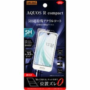 レイ・アウト AQUOS R compact フィルム 5H 耐衝撃 BLカット アクリル 高光沢 RT-AQRCOFT/S1