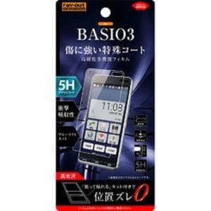 レイ・アウト au BASIO 3 フィルム 5H 衝撃吸収 BLカット アクリル 高光沢 RT-BSO3FT/S1