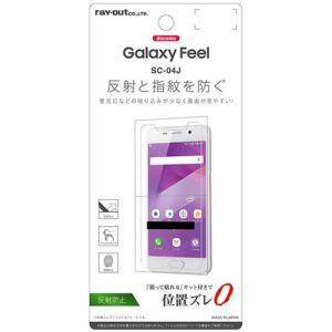 レイ・アウト Galaxy Feel フィルム 指紋 反射防止 RT-GAJ4F/B1