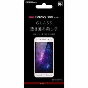 レイ・アウト Galaxy Feel ガラスフィルム 9H 光沢 0.33mm RT-GAJ4F/CG