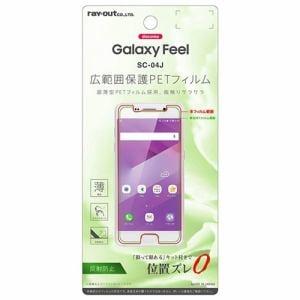 レイ・アウト Galaxy Feel フィルム さらさらタッチ 薄型 指紋 反射防止 RT-GAJ4FT/UH