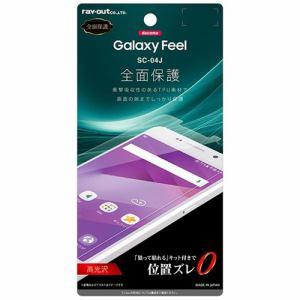 レイ・アウト Galaxy Feel フィルム TPU 光沢 フルカバー 耐衝撃 RT-GAJ4FT/WZD