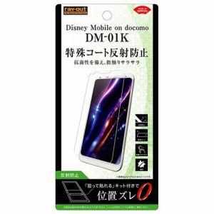 レイ・アウト Disney Mobile on docomo DM-01K フィルム さらさら 指紋 反射防止 RT-LDK1F/H1