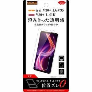 レイ・アウト V30+/JOJO L-02K/isai V30+ フィルム 指紋防止 光沢 RT-LV30PF/A1