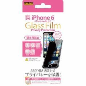 レイ・アウト iPhone 6/6s 貼り付け簡単・9H 360°覗き見防止光沢ガラスフィルム RT-P7FG/PK