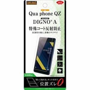 レイ・アウト au Qua phone QZ/UQ DIGNO A フィルム さらさらタッチ 指紋 反射防止 RT-QPQZF/H1