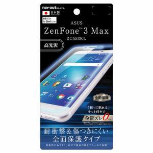 レイ・アウト ASUS ZenFone 3 Max(ZC553KL) フィルム TPU 光沢 フルカバー 耐衝撃 RT-RAZ3M5FT/WZD