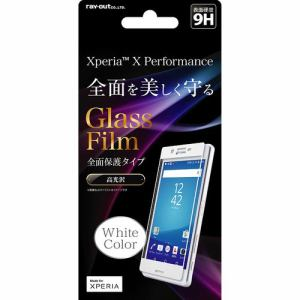 レイ・アウト Xperia X Performance 液晶保護ガラス9H全面保護光沢0.33/ホワイト RT-RXPXPFG/CW