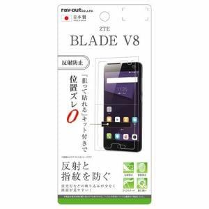 レイ・アウト ZTE BLADE V8 液晶保護フィルム 指紋 反射防止 RT-ZBV8F/B1
