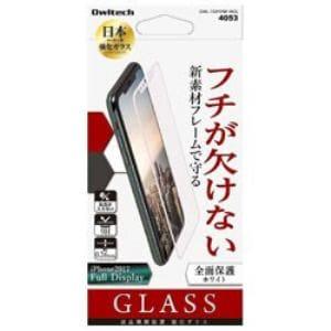 オウルテック OWL-TGPIP8F-WCL iPhone X用 液晶保護ガラス 全面保護 PET素材フレーム 0.26mm クリアxホワイト