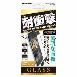 オウルテック OWLTGTIP7TDBCL iPhone 8 / iPhone 7対応 耐衝撃 全面保護 強化ガラス クリア × ブラック