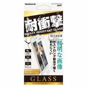 オウルテック OWLTGTIP7TDWCL iPhone 8 / iPhone 7対応 耐衝撃 全面保護 強化ガラス クリア × ホワイト
