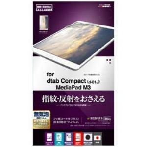 ラスタバナナ T845DTAB dtab Compact(d-01J)/ HUAWEI MediaPad M3用 液晶保護フィルム 指紋・反射防止 アンチグレア