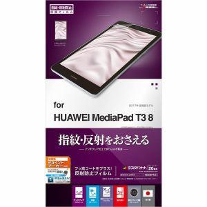 ラスタバナナ T869MPT38 HUAWEI MediaPad T3 8用 液晶保護フィルム 指紋・反射防止(アンチグレア)
