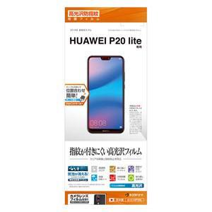 f5a0400c70 ラスタバナナ G1214P20L HUAWEI P20 lite HWV32用 液晶保護フィルム 高光沢 ...
