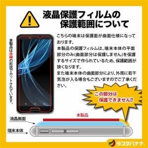 ラスタバナナ G1240AQOSP AQUOS sense plus SH-M07/Android One X4 フィルム 平面保護 高光沢防指紋 液晶保護フィルム