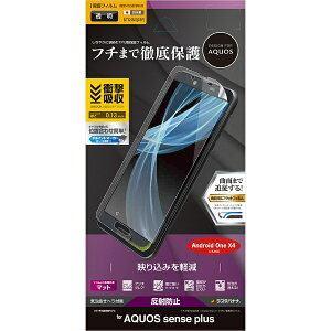 ラスタバナナ AQUOS sense plus/Androidone X4 薄型TPU反射防止フィルム UT1248AQOSP