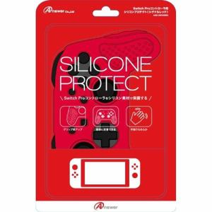 アンサー ANS-SW029RD Switch Proコントローラ用 シリコンプロテクト シグナルレッド