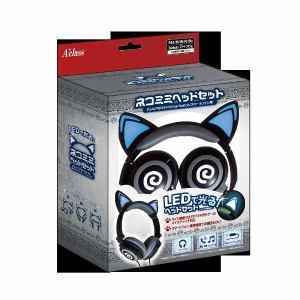 アクラス SASP-0450 ネコミミヘッドセット(ぐるぐる)PS4/PSVR/PSVita/Switch/スマートフォン用