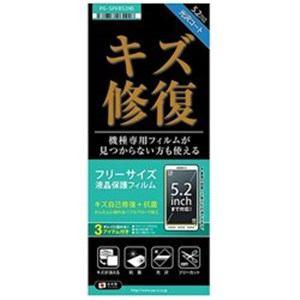 PGA PG-SPKB52HD スマートフォン用 フリーカット5.2インチ キズ修復+バブルブロック抗菌フィルム