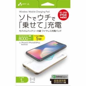 エアージェイ AWJ-MB8-WH 8000mAhモバイルバッテリー内蔵 ワイヤレス充電パッド