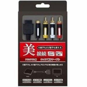 コロンバスサークル CC-P3SA-BK S+AV端子ケーブル (PS3/PS2/PS用) PS3/PS2/PS