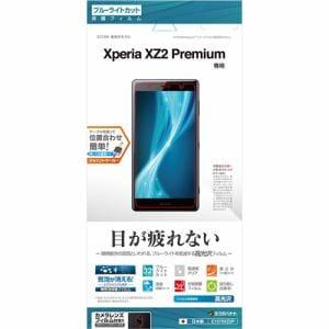ラスタバナナ E1070XZ2P エクスペリア XZ2 プレミアム 平面保護 ブルーライトカット高光沢フィルム