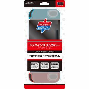 アローン ALG-NSDSCK Nintendo Switch用 ドックインスリムカバー