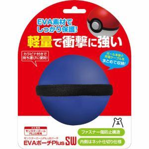 ゲームテック SWF2044 モンスターボールPlus用 EVAポーチPlusSW (ブルー)