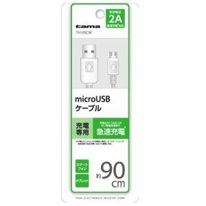 多摩電子工業 microUSBケーブル充電専用 ホワイト TH19SCW TH19SCW