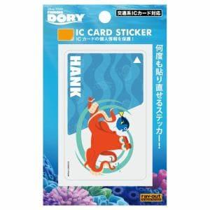 レイ・アウト ファインディング・ドリー ICカード ステッカー/ハンク RT-DICSH/FD05