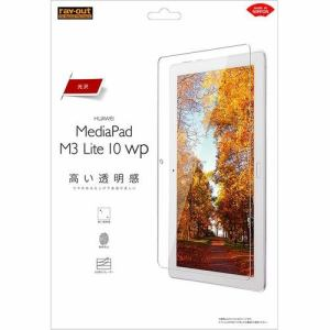 レイ・アウト HUAWEI MediaPad M3 Lite 10 wp 液晶保護フィルム 指紋防止 光沢 RT-M3L1WF/A1