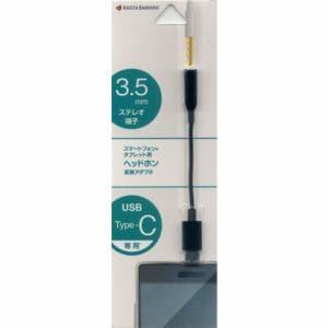 ラスタバナナ RHEC3501BK USBタイプC→3.5mmヘッドフォン変換アダプタ ブラック