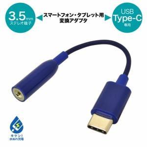 ラスタバナナ RHEC3501BL スマホ/タブレット用 Type-C 変換アダプタ 3.5mmステレオミニプラグ端子 ブルー タイプC 充電 通信 変換アダプタ