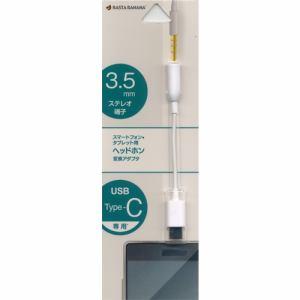 ラスタバナナ RHEC3501WH USBタイプC→3.5mmヘッドフォン変換アダプタ ホワイト