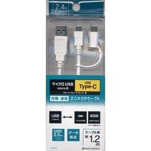 ラスタバナナ RBHE273 タブレット/ スマホ マイクロUSB Type-C 2コネクタ 充電・通信ケーブル 2.4A 1.2m (ホワイト)