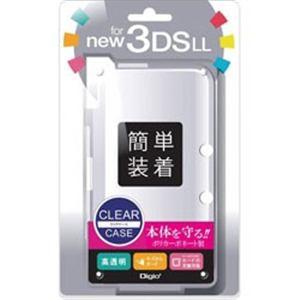 ナカバヤシ SZC-3DSLL02CL ニンテンドーnew3DSLL/new2DSLL用クリアケース