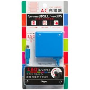 ナカバヤシ JYU-3DSAC01BL ニンテンドー3DS/new3DSLL/new2DSLL用AC充電器 ブルー