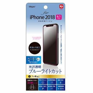 ナカバヤシ SMF-IP182FLKBC iPhone2018 6.1インチ用液晶保護フィルム   光沢透明・ブルーライトカット