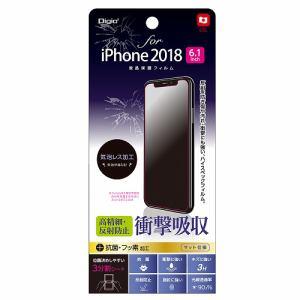 ナカバヤシ SMF-IP182FPG iPhone2018 6.1インチ用液晶保護フィルム   衝撃吸収・高精細・反射防止