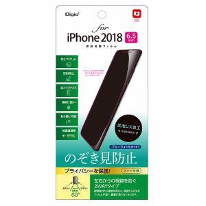 ナカバヤシ SMF-IP183FLGPV iPhone2018 6.5インチ用液晶保護フィルム   のぞき見防止