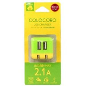 FSC CA-04GRYE タブレット/スマートフォン対応[USB給電] AC - USB充電器 2.1A (2ポート・グリーン&イエロー)