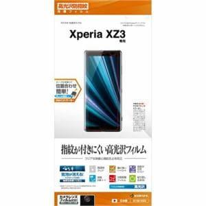 ラスタバナナ Xperia XZ3 フィルム G1561XZ3