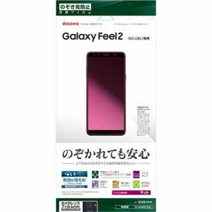 ラスタバナナ K1496SC02L Galaxy Feel2 SC-02L 液晶保護フィルム 平面保護 のぞき見防止