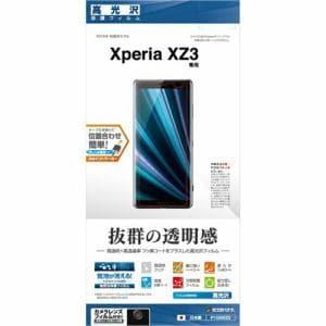 ラスタバナナ Xperia XZ3 フィルム P1559XZ3