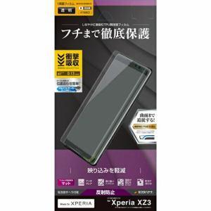 ラスタバナナ Xperia XZ3 薄型TPUフィルム UT1569XZ3