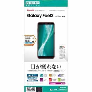 ラスタバナナ Y1495SC02L Galaxy Feel2 SC-02L 液晶保護フィルム 平面保護 ブルーライトカット 反射防止