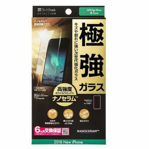 SoftBank Selection SB-IA20-PFGA/NAW ナノセラム(TM)極強保護ガラス for iPhone XR