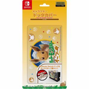 ジュピター P109 Nintendo Switchドック用ポケモンキャラクター付きドックカバー